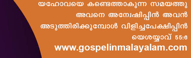 GOSPEL IN MALAYALAM Main- Malayalam Sermons, Psalms Meditation